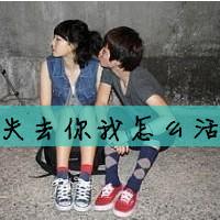 情侣头像非主流:ǎCんE疼��婕 ?_不爱不恨卟解释 ^