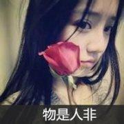 失落的女生QQ头像图片带字的