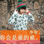 唯美帅哥QQ头像图片 霸气的还带字