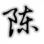 <b>姓陈的qq头像女生大全</b>